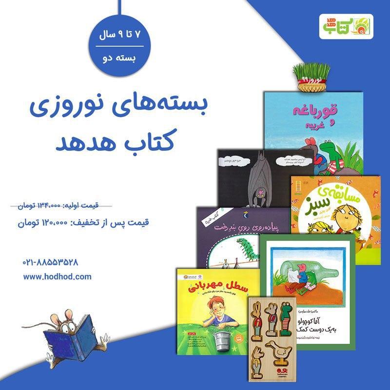 بسته های عیدانه از هفت تا نه سال (۲)