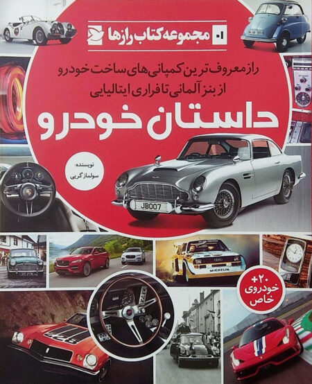 داستان خودرو - مجموعه کتاب رازها