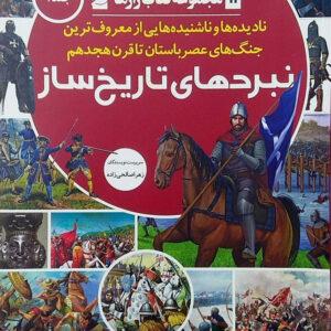 نبردهای تاریخ ساز (۱) - مجموعه کتاب رازها