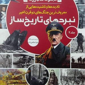 نبردهای تاریخ ساز (۲) - مجموعه کتاب رازها
