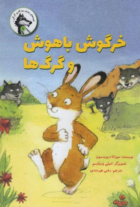 خرگوش باهوش و گرگ ها