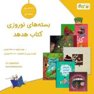 بسته های عیدانه از نه تا دوازده سال (۲)