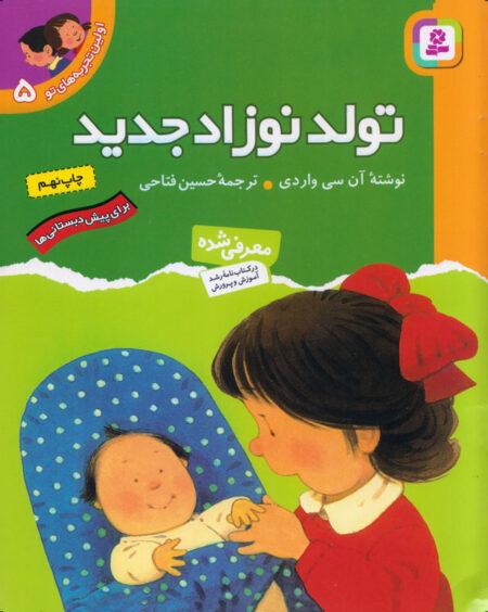 تولد نوزاد جدید - مجموعه ی اولین تجربه های تو