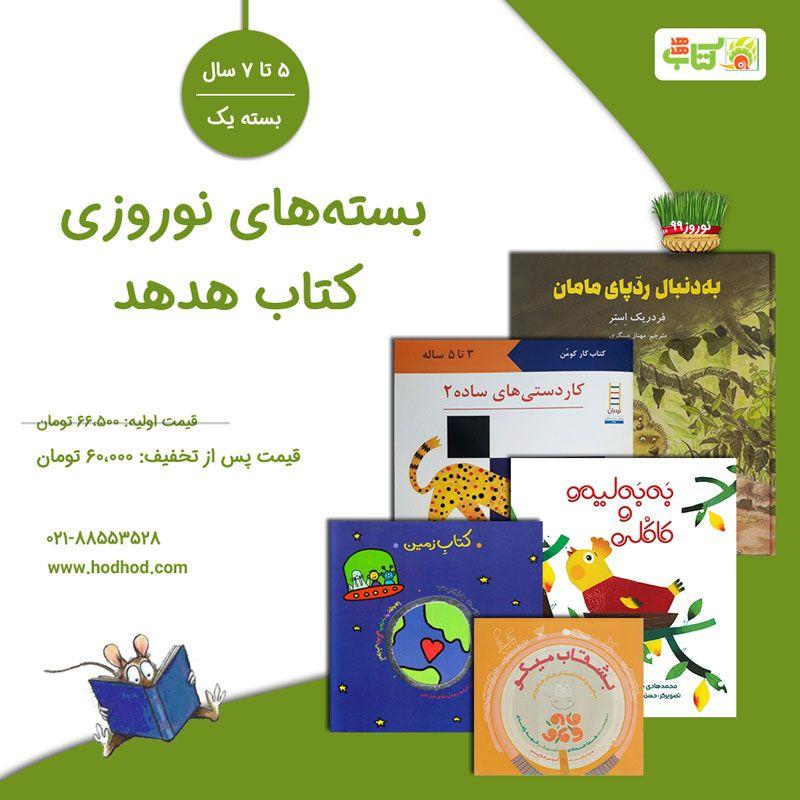 بسته های عیدانه از پنج تا هفت سال (۱)