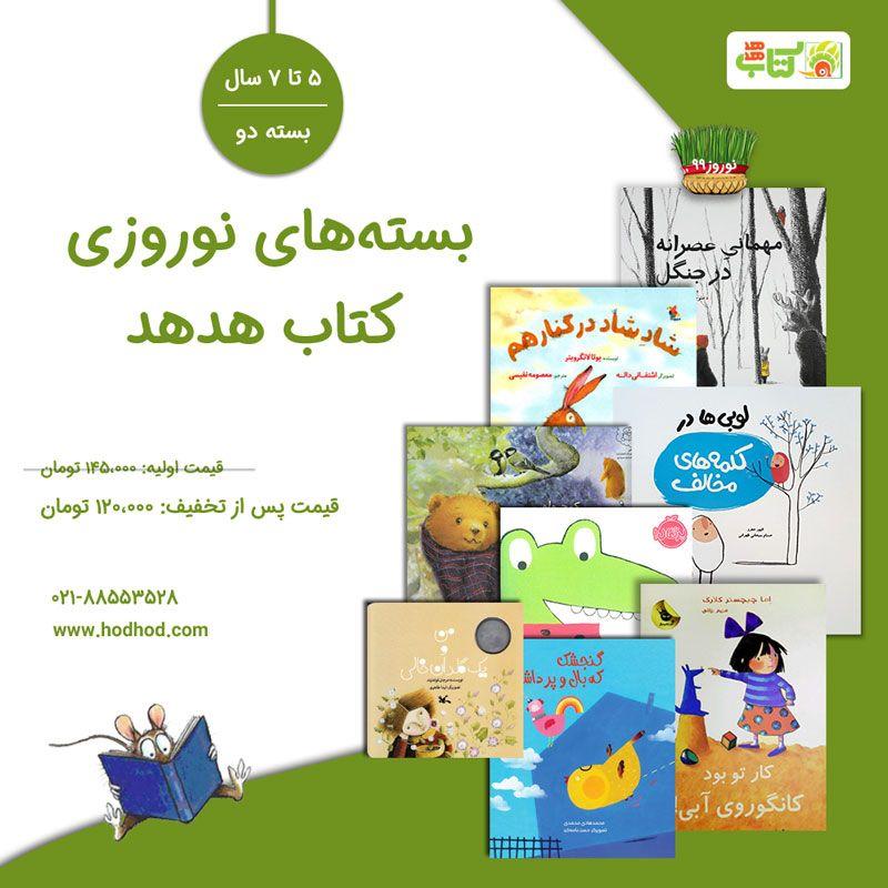 بسته های عیدانه از پنج تا هفت سال (۲)