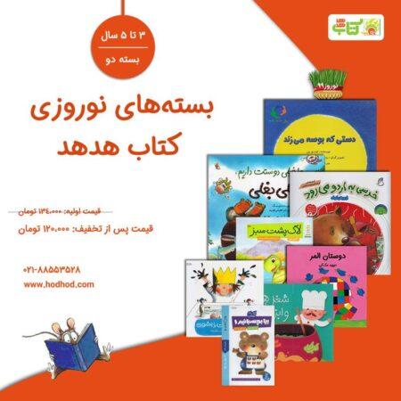 بسته های عیدانه از سه تا پنج سال (۲)