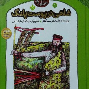 شاهی در پوست پلنگ - مجموعه ی پنجره ای نو به شاهنامه