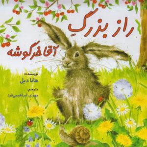 راز بزرگ آقا خرگوشه