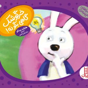 خرگوشک گاهی بگو نه