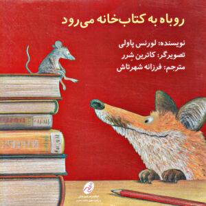 روباه به کتابخانه می رود