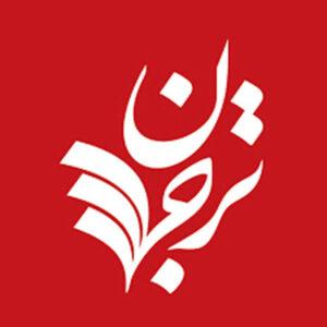 انتشارات ترجمان