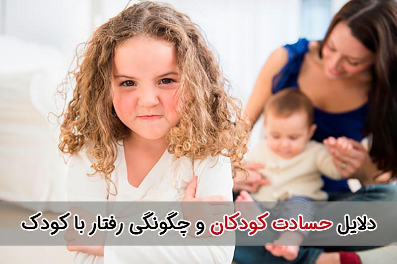 دلایل حسادت کودکان و چگونگی رفتار با کودک