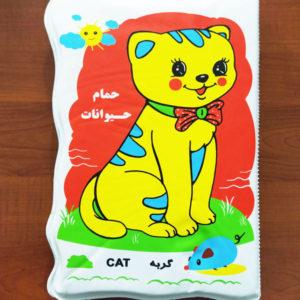کتاب حمام خرگوش و گربه - بزرگ