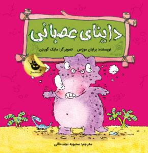 dayanaye asabani چگونه با کمک کتاب خشم کودکان را کنترل کنیم؟