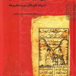 تاریخ ادبیات کودکان ایران - جلد ۴