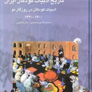 تاریخ ادبیات کودکان ایران (جلد۷)