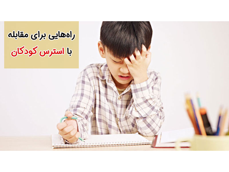 راههایی برای مقابله با استرس کودکان
