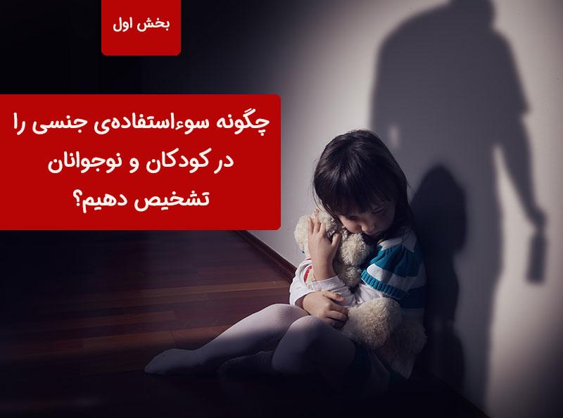 azar jensi titr چگونه سوءاستفادهی جنسی را در کودکان و نوجوانان تشخیص دهیم؟