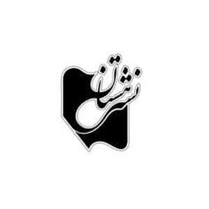 انتشارات هستان