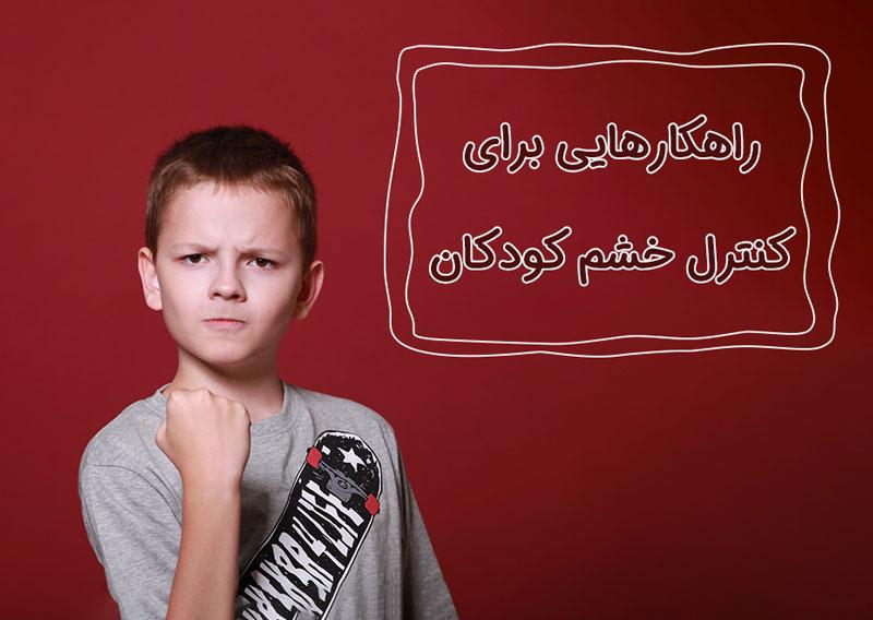 راهکارهایی برای کنترل خشم کودکان