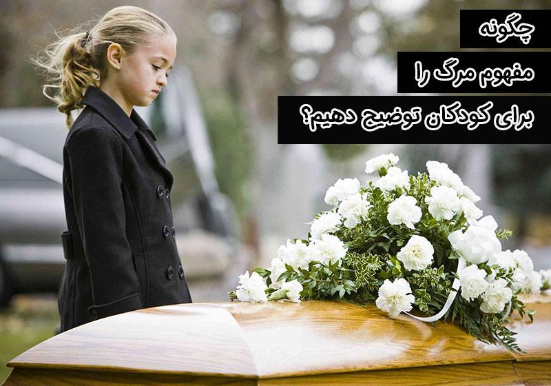 چگونه مفهوم مرگ را برای کودکان توضیح دهیم؟