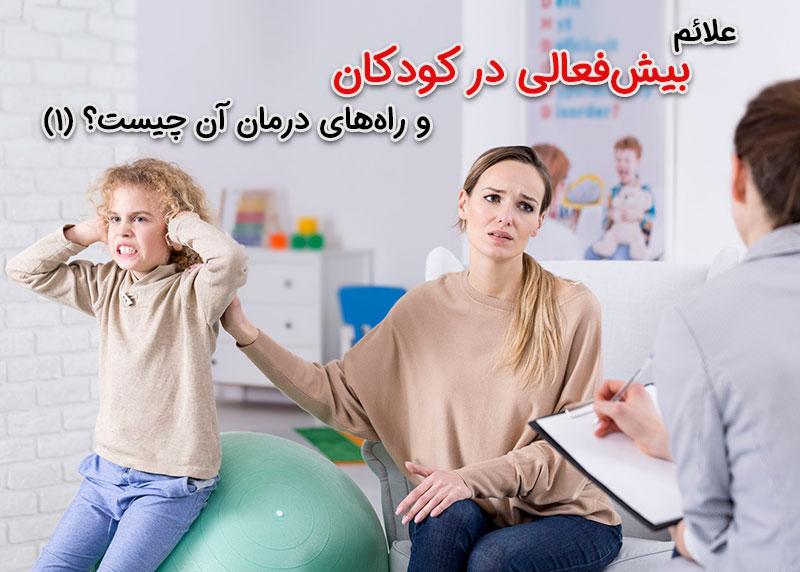 علائم بیشفعالی در کودکان و راههای درمان آن چیست؟