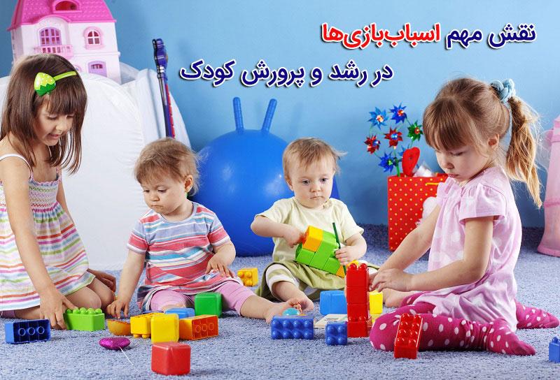 نقش مهم اسباببازیها در رشد و پرورش کودک
