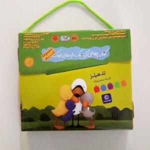 کتاب هایی کوچک از غاز و اردک