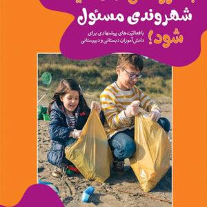 به فرزندتان کمک کنید شهروندی مسئول شود!