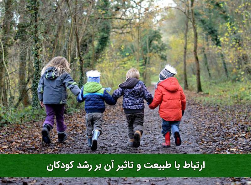 ارتباط با طبیعت و تاثیر آن بر رشد کودکان
