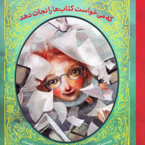 دختری که می خواست کتاب ها را نجات دهد