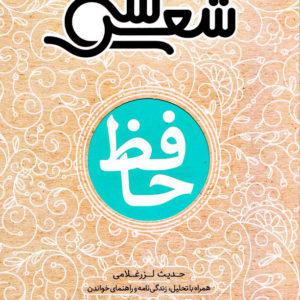 سی شعر حافظ