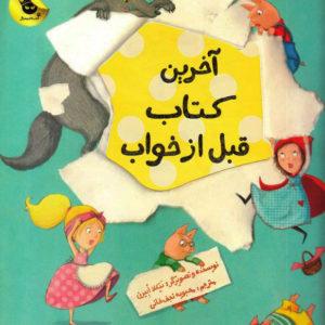 آخرین کتاب قبل از خواب