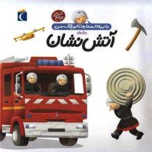 دایره المعارف کوچک من درباره ی آتش نشان