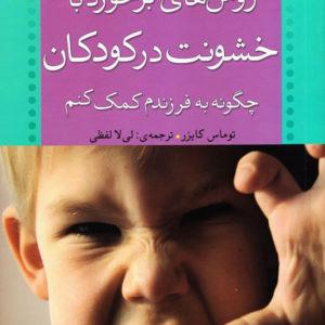 روش های برخورد با خشونت در کودکان