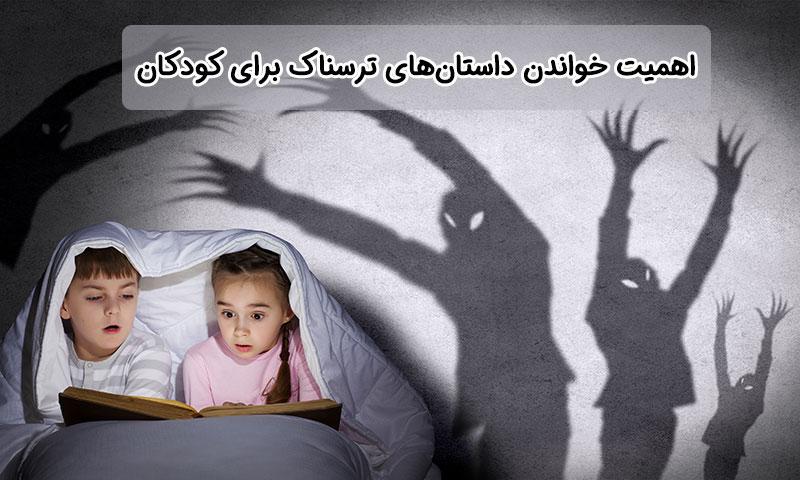 اهمیت خواندن داستان های ترسناک برای کودکان