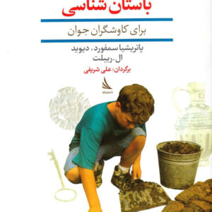 باستان شناسی برای کاوشگران جوان