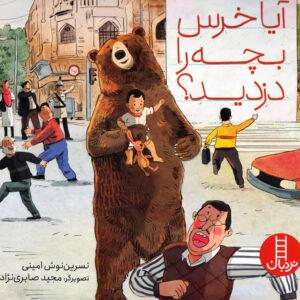آیا خرس بچه را دزدید؟