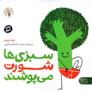 سبزی ها شورت می پوشند