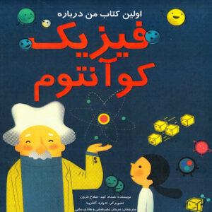 اولین کتاب من درباره فیزیک کوآنتوم
