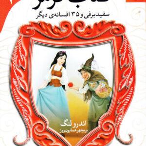 کتاب قرمز - مجموعه افسانه های شیرین دنیا