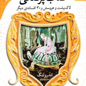 کتاب پرتقالی - مجموعه افسانه های شیرین دنیا