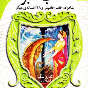کتاب سبز - مجموعه افسانه های شیرین دنیا