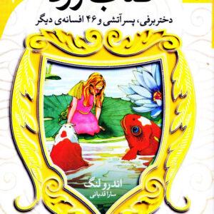 کتاب زرد - مجموعه افسانه های شیرین دنیا