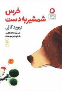 kherse shamshir be dast hodhod چگونه با کمک کتاب خشم کودکان را کنترل کنیم؟