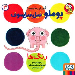 رنگها - آموزش مفاهیم با پوملو فیل فیلسوف 3