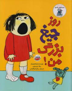 rooze jighe bozorge man hodhod چگونه با کمک کتاب خشم کودکان را کنترل کنیم؟