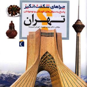 چراهای شگفت انگیز - تهران