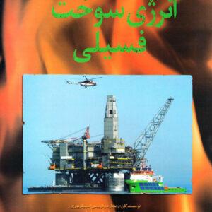 انرژی سوخت فسیلی