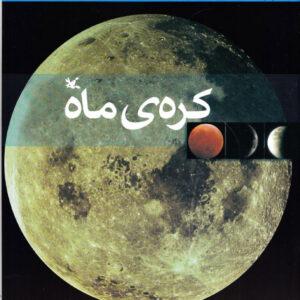کره ی ماه
